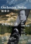 Orchestra Sedm 演奏会 マーラー交響曲第7番