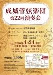 成城管弦楽団 第22回演奏会