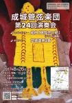 成城管弦楽団 第24回定期演奏会