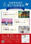 成城管弦楽団 第27回演奏会