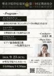 聖光学院管弦楽団 第19回定期演奏会
