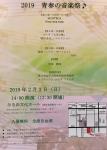 2019 青春の音楽祭♪
