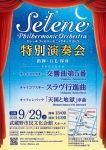 Selene Philharmonic Orchestra 特別演奏会