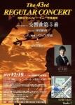 専修大学フィルハーモニー管弦楽団 第43回定期演奏会