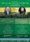洗足学園音楽大学グリーン・タイウインド・アンサンブル グリーン・タイ10周年記念
