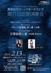 東京セラフィックオーケストラ 第11回定期演奏会