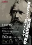 東京セラフィックオーケストラ 第12回定期演奏会