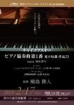 東京セラフィックオーケストラ 第13回定期演奏会