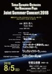 東京セラフィックオーケストラ&バンクーバーポップス ジョイントサマーコンサート2018