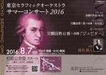 東京セラフィックオーケストラ サマーコンサート2016