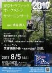 東京セラフィックオーケストラ サマーコンサート2017