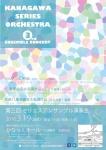神奈川セリエスオーケストラ 第三回セリエスアンサンブル演奏会