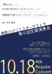 神奈川セリエスオーケストラ 第4回定期演奏会