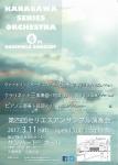 第四回神奈川セリエスアンサンブル演奏会