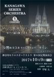 神奈川セリエス 第6回定期演奏会