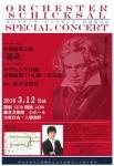 Orchester Shicksal 特別演奏会