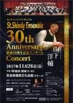 セントシンディアンサンブル 結成30周年記念コンサート