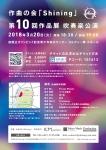 作曲の会「Shining」 第10回作品展 吹奏楽公演
