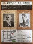新宿フィルハーモニー管弦楽団 第77回定期演奏会