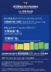 【中止】新交響楽団 第249回演奏会