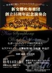 新交響吹奏楽団 創立55周年記念演奏会
