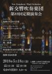 新交響吹奏楽団 第89回定期演奏会