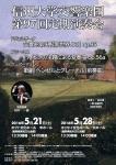 信州大学交響楽団 第97回定期演奏会 長野公演
