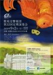 紫苑交響楽団 第32回定期演奏会