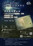紫苑交響楽団 第36回定期演奏会