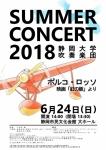 静岡大学吹奏楽団 SUMMER CONCERT 2018
