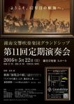湘南交響吹奏楽団グランドシップ 第11回定期演奏会
