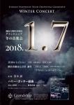 湘南交響吹奏楽団グランドシップ 冬の音楽会