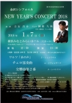 横浜金沢交響楽団 NEW YEAR′S CONCERT 2018
