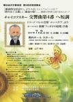 横浜金沢交響楽団 第9回定期演奏会