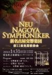 新名古屋交響楽団 第11回定期演奏会