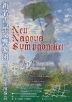 新名古屋交響楽団 第13回定期演奏会