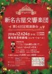 新名古屋交響楽団 第14回定期演奏会