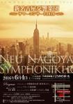 新名古屋交響楽団 サマーコンサート2016