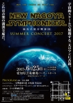 新名古屋交響楽団 サマーコンサート2017