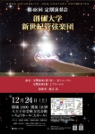 創価大学新世紀管弦楽団 第48回定期演奏会
