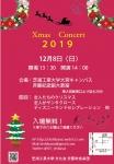 芝浦工業大学文化会交響吹奏楽 クリスマスコンサート2019