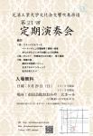 芝浦工業大学文化会交響吹奏楽団 第21回定期演奏会