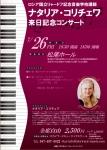 スカイワード ミュージックスクール ナタリア コリチェワ 来日記念コンサート
