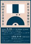 新日本交響楽団 第100回記念演奏会