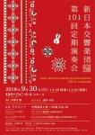 新日本交響楽団 第101回定期演奏会
