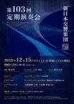 新日本交響楽団 第103回定期演奏会