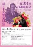 【中止】新日本交響楽団 第104回定期演奏会