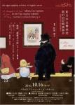 新日本交響楽団 第97回定期演奏会(創設50周年記念演奏会)