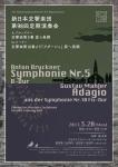 新日本交響楽団 第98回定期演奏会