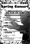 草加フィルハーモニー管弦楽団 スプリングコンサート